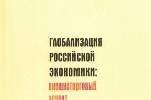 Глобализация российской экономики